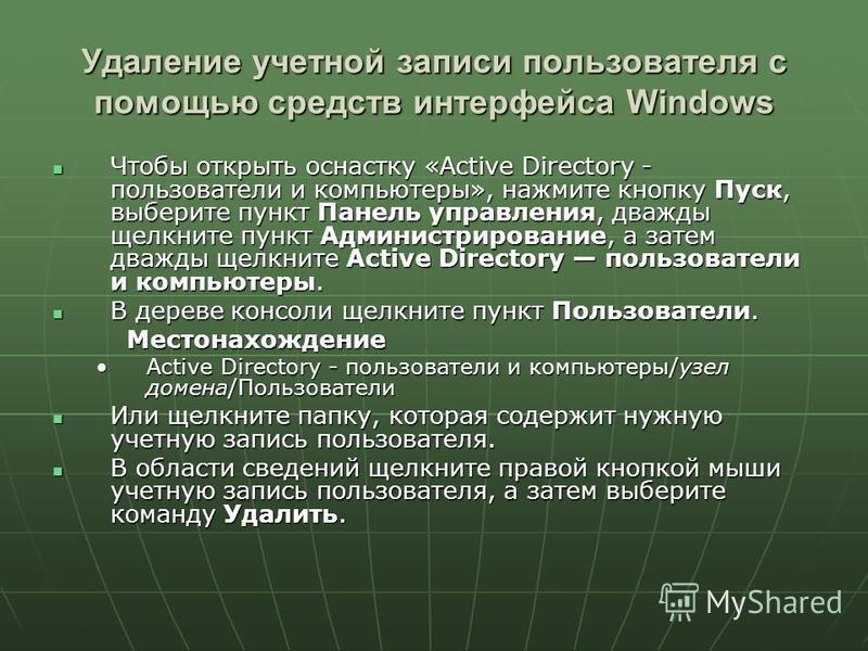 Удаление учетной записи пользователя с помощью средств интерфейса Windows Чтобы открыть оснастку «Active Directory - пользователи и компьютеры», нажмите кнопку Пуск, выберите пункт Панель управления, дважды щелкните пункт Администрирование, а затем д