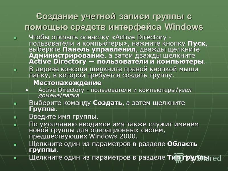 Создание учетной записи группы с помощью средств интерфейса Windows Чтобы открыть оснастку «Active Directory - пользователи и компьютеры», нажмите кнопку Пуск, выберите Панель управления, дважды щелкните Администрирование, а затем дважды щелкните Act