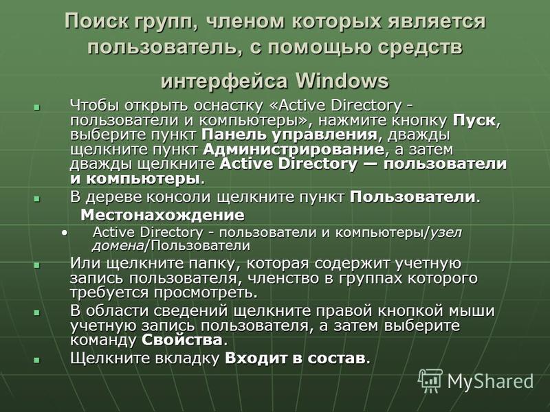 Поиск групп, членом которых является пользователь, с помощью средств интерфейса Windows Чтобы открыть оснастку «Active Directory - пользователи и компьютеры», нажмите кнопку Пуск, выберите пункт Панель управления, дважды щелкните пункт Администрирова