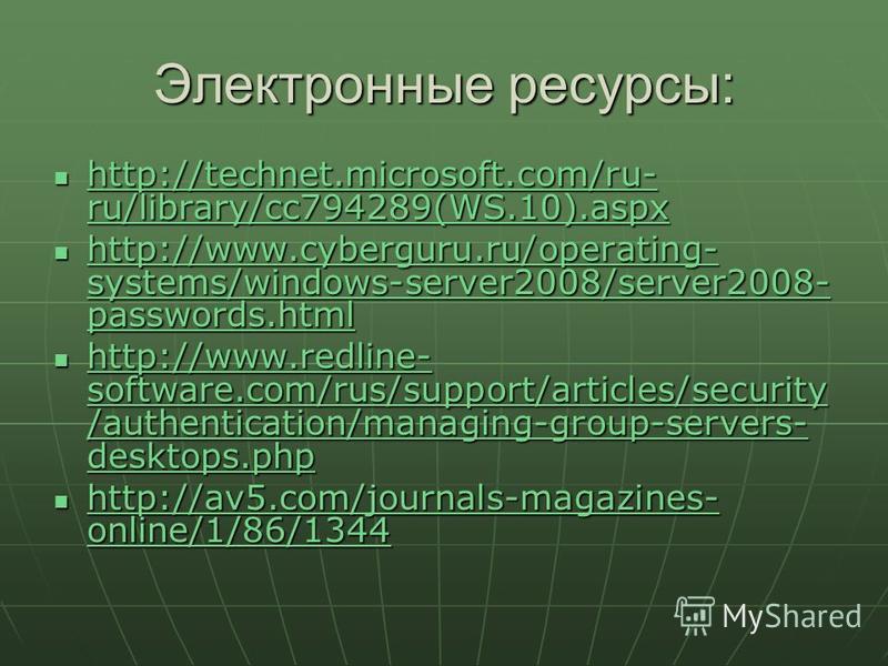 Электронные ресурсы: http://technet.microsoft.com/ru- ru/library/cc794289(WS.10).aspx http://technet.microsoft.com/ru- ru/library/cc794289(WS.10).aspx http://technet.microsoft.com/ru- ru/library/cc794289(WS.10).aspx http://technet.microsoft.com/ru- r