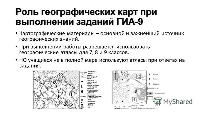 Роль географических карт при выполнении заданий ГИА-9 Картографические материалы – основной и важнейший источник географических знаний. При выполнении работы разрешается использовать географические атласы для 7, 8 и 9 классов. НО учащиеся не в полной