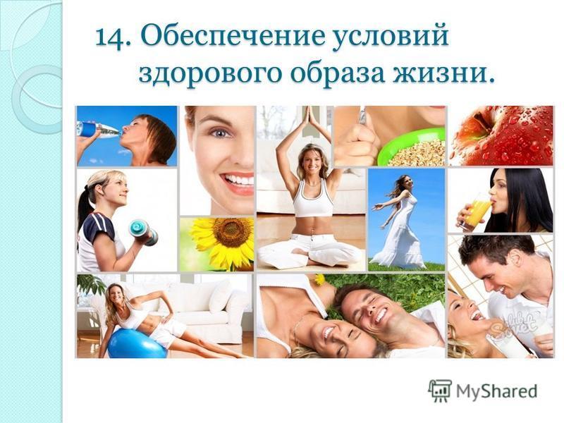 14. Обеспечение условий здорового образа жизни.