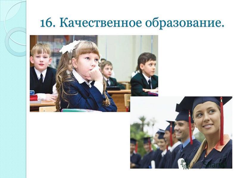 16. Качественное образование.
