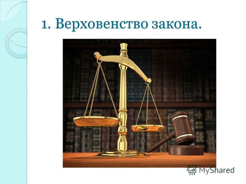 1. Верховенство закона.