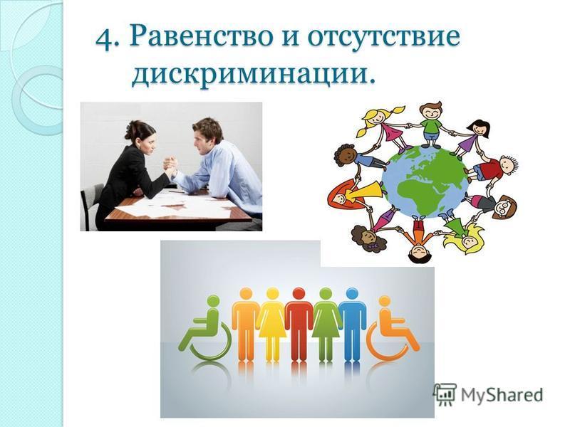 4. Равенство и отсутствие дискриминации.