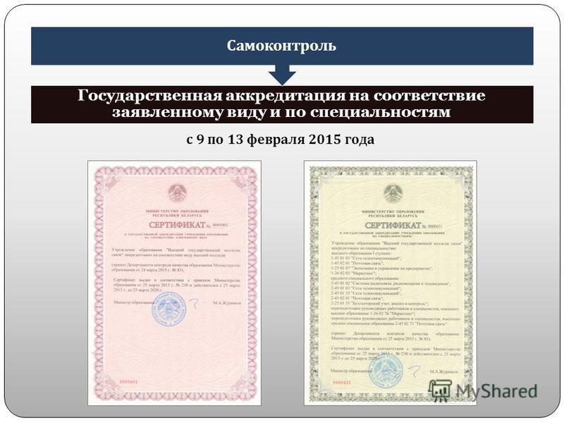 с 9 по 13 февраля 2015 года Государственная аккредитация на соответствие заявленному виду и по специальностям Самоконтроль