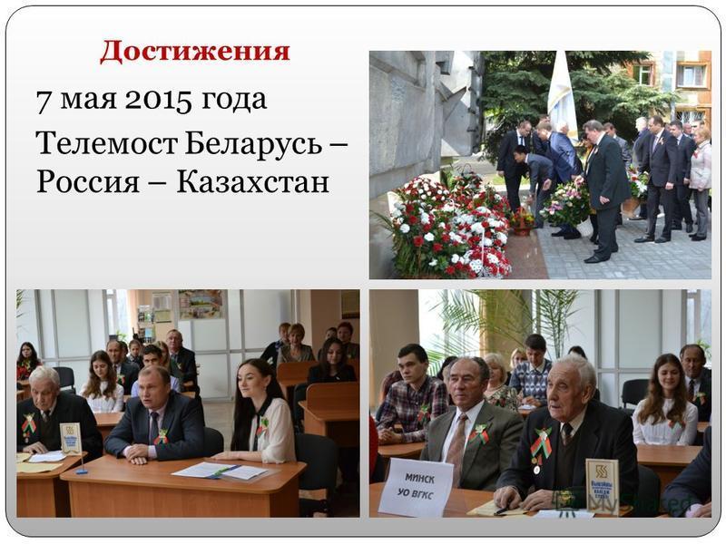 7 мая 2015 года Телемост Беларусь – Россия – Казахстан Достижения