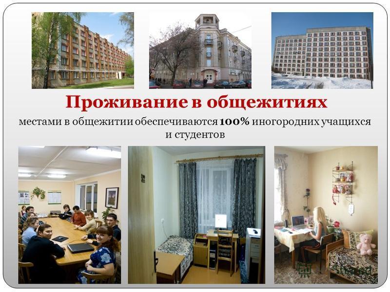 Проживание в общежитиях местами в общежитии обеспечиваются 100% иногородних учащихся и студентов