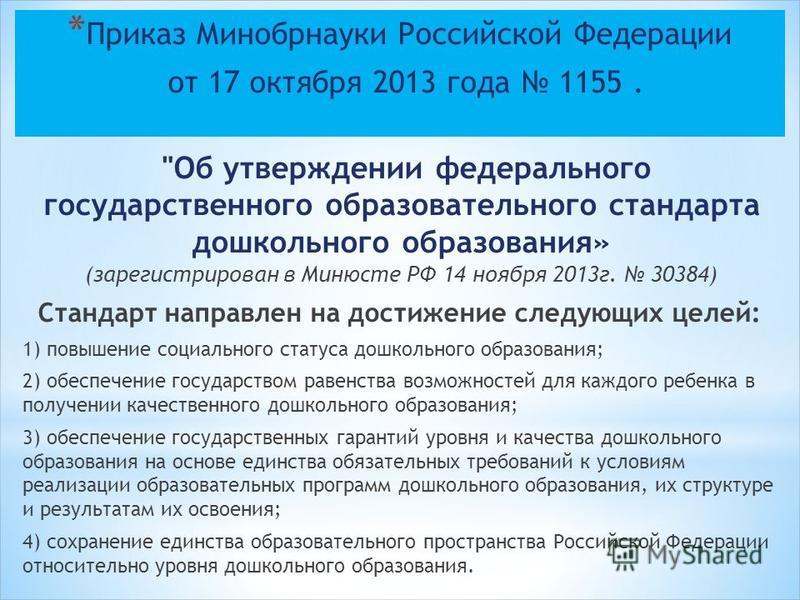 * Приказ Минобрнауки Российской Федерации от 17 октября 2013 года 1155.