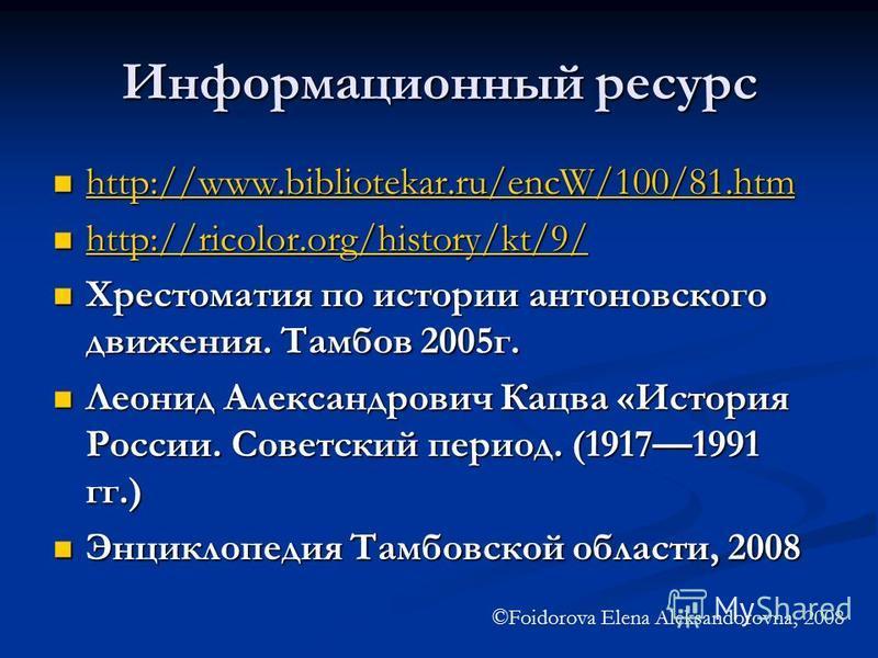 Информационный ресурс http://www.bibliotekar.ru/encW/100/81. htm http://www.bibliotekar.ru/encW/100/81. htm http://www.bibliotekar.ru/encW/100/81. htm http://ricolor.org/history/kt/9/ http://ricolor.org/history/kt/9/ http://ricolor.org/history/kt/9/