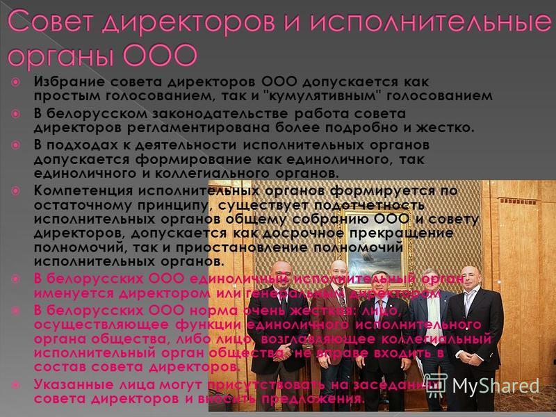 Избрание совета директоров ООО допускается как простым голосованием, так и
