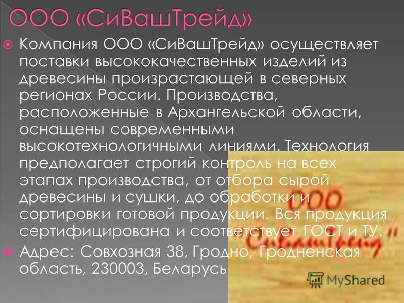 Компания ООО «Си ВашТрейд» осуществляет поставки высококачественных изделий из древесины произрастающей в северных регионах России. Производства, расположенные в Архангельской области, оснащены современными высокотехнологичными линиями. Технология пр