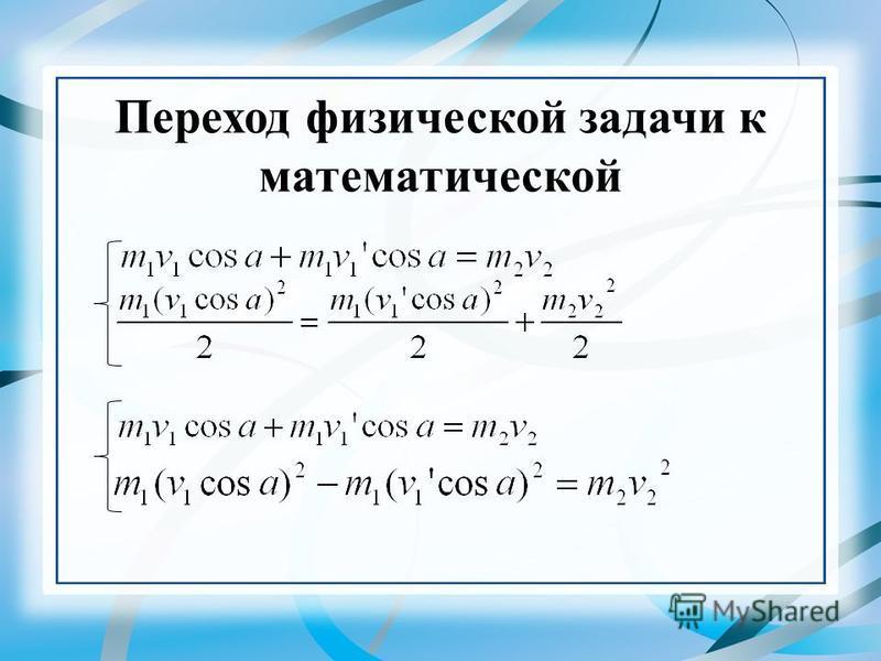 Переход физической задачи к математической