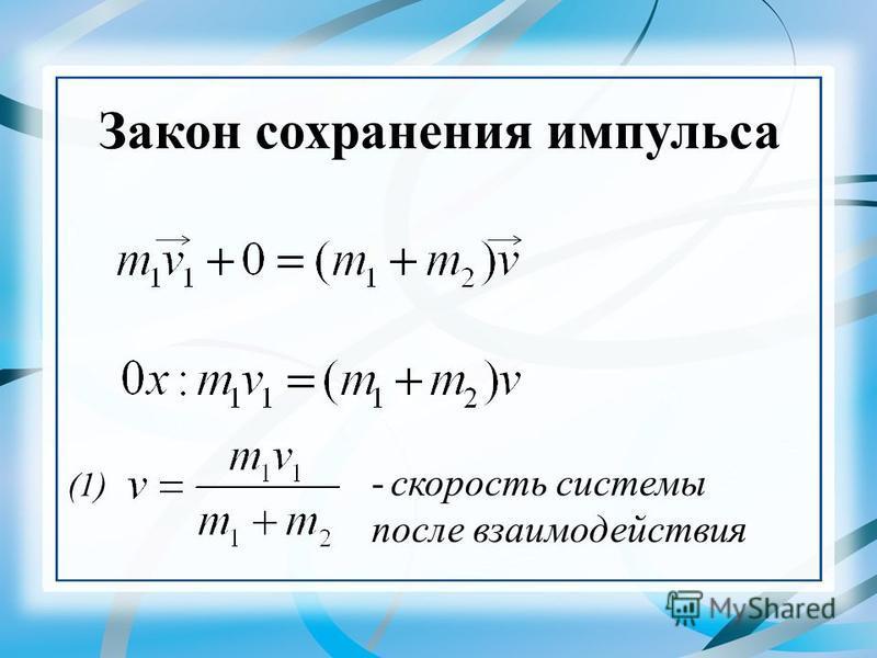 Закон сохранения импульса - скорость системы после взаимодействия (1)
