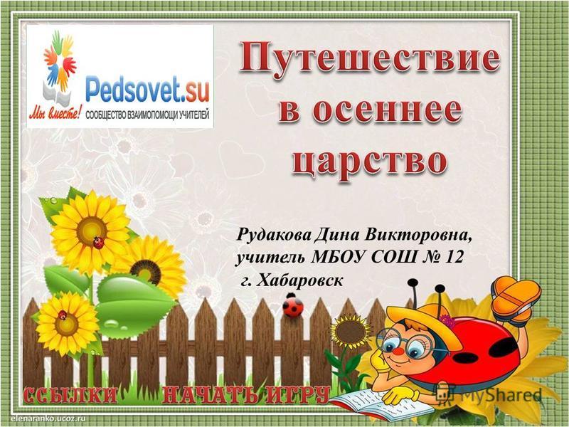 Рудакова Дина Викторовна, учитель МБОУ СОШ 12 г. Хабаровск