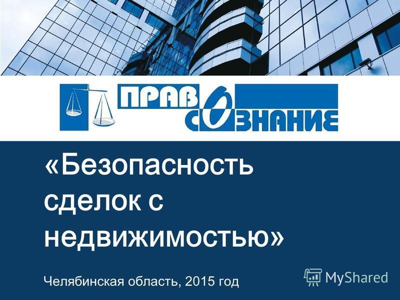 «Безопасность сделок с недвижимостью» Челябинская область, 2015 год