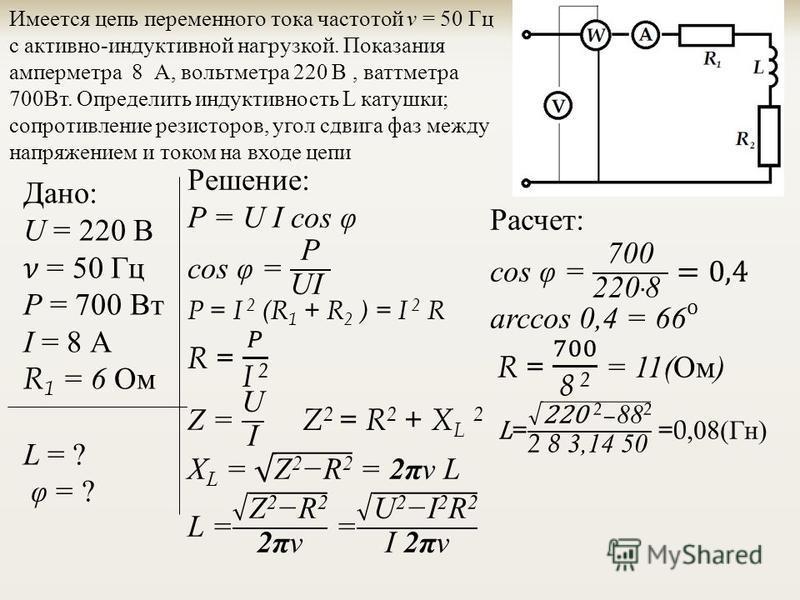 Имеется цепь переменного тока частотой v = 50 Гц с активно - индуктивной нагрузкой. Показания амперметра 8 А, вольтметра 220 В, ваттметра 700 Вт. Определить индуктивность L катушки ; сопротивление резисторов, угол сдвига фаз между напряжением и током