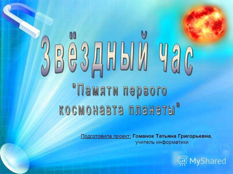Подготовила проект: Гоманок Татьяна Григорьевна, учитель информатики