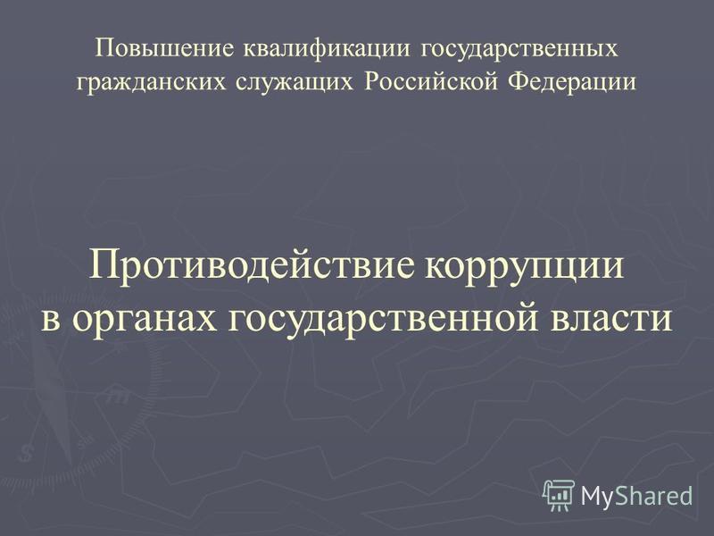 Повышение квалификации государственных гражданских служащих Российской Федерации Противодействие коррупции в органах государственной власти