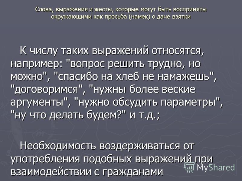 Слова, выражения и жесты, которые могут быть восприняты окружающими как просьба (намек) о даче взятки К числу таких выражений относятся, например:
