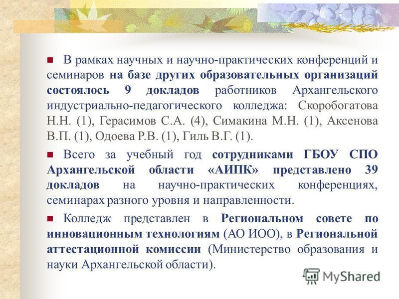 В июне 2015 года в Региональной аттестационной комиссии (Архангельская область) зарегистрированы заявления на аттестацию по должности «преподаватель» на высшую квалификационную категорию Юдиной Н.Е., на первую квалификационную категорию Симакиной М.Н