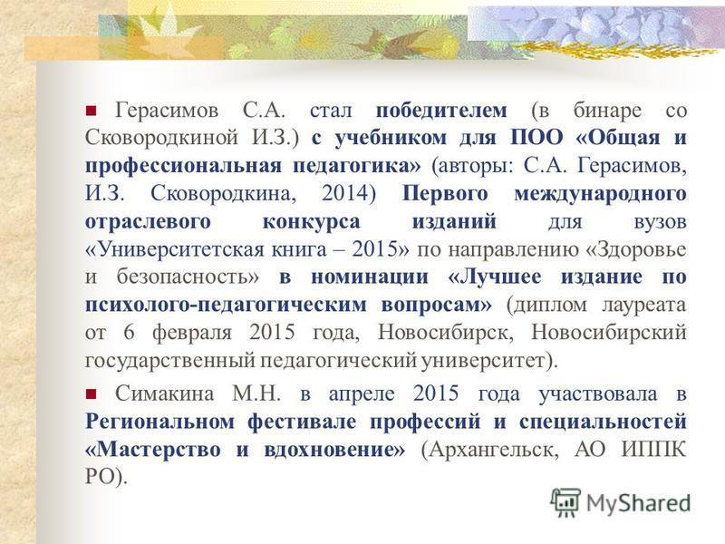 Деятельность Архангельского индустриально- педагогического колледжа как Северного регионального отделения Национального Центра ЮНЕСКО / ЮНЕВОК международного проекта ЮНЕСКО по техническому и профессиональному образованию и подготовке кадров в Российс