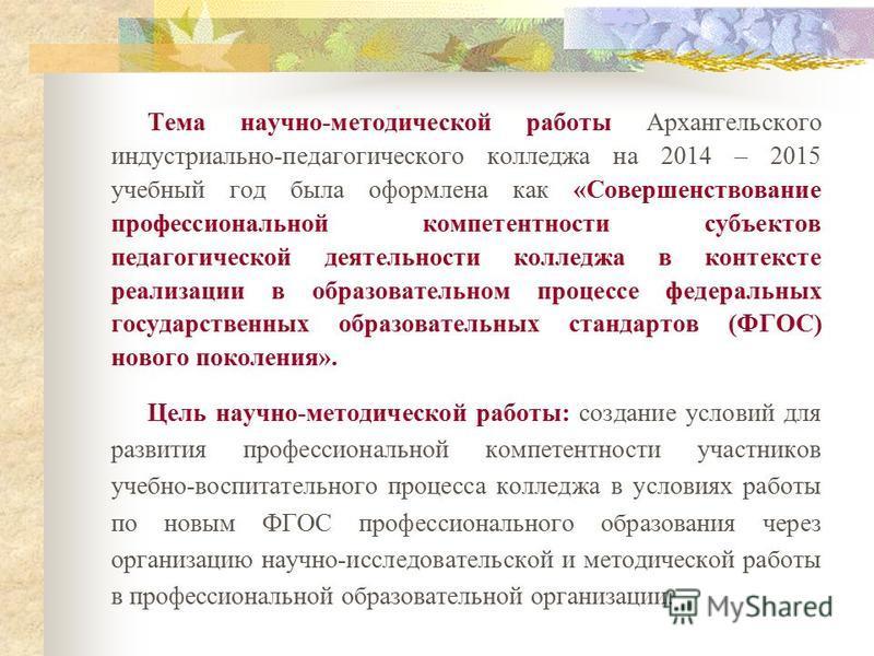 Отчет о научно-методической работе Архангельского индустриально-педагогического колледжа за 2014 – 2015 учебный год
