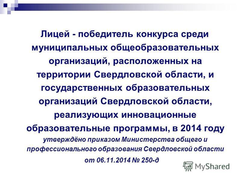 Лицей - победитель конкурса среди муниципальных общеобразовательных организаций, расположенных на территории Свердловской области, и государственных образовательных организаций Свердловской области, реализующих инновационные образовательные программы