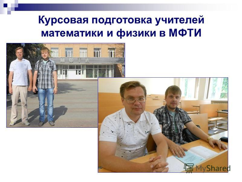 Курсовая подготовка учителей математики и физики в МФТИ