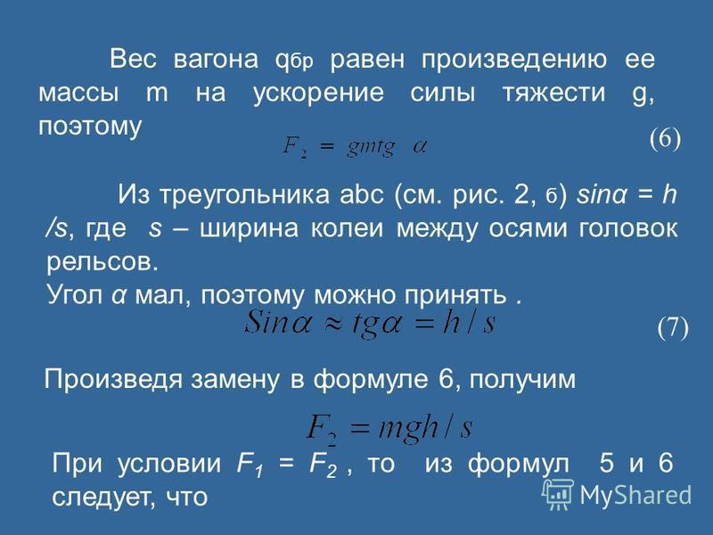 Из треугольника abc (см. рис. 2, б ) sinα = h /s, где s – ширина колеи между осями головок рельсов. Угол α мал, поэтому можно принять. (6) Вес вагона q бр равен произведению ее массы m на ускорение силы тяжести g, поэтому Произведя замену в формуле 6