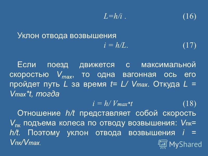 L=h/i. (16) Уклон отвода возвышения i = h/L. (17) Если поезд движется с максимальной скоростью V max, то одна вагонная ось его пройдет путь L за время t= L/ V max. Откуда L = V max *t, тогда i = h/ V max* t (18) Отношение h/t представляет собой скоро