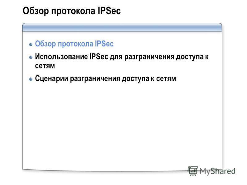 Обзор протокола IPSec Использование IPSec для разграничения доступа к сетям Сценарии разграничения доступа к сетям