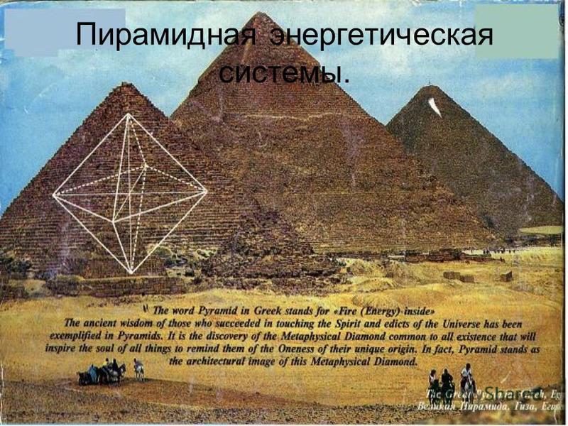 Пирамидная энергетическая системы.