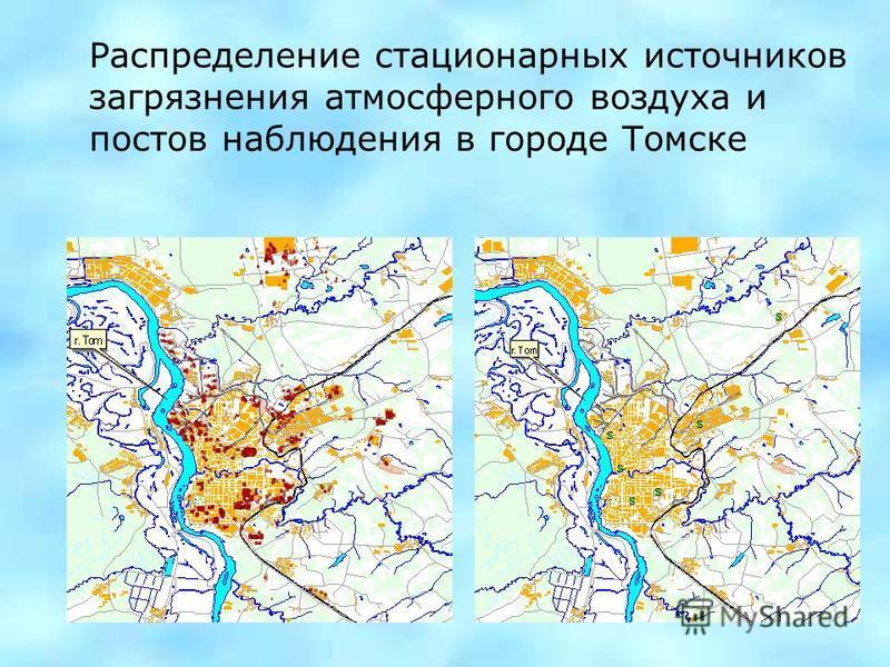 Распределение стационарных источников загрязнения атмосферного воздуха и постов наблюдения в городе Томске