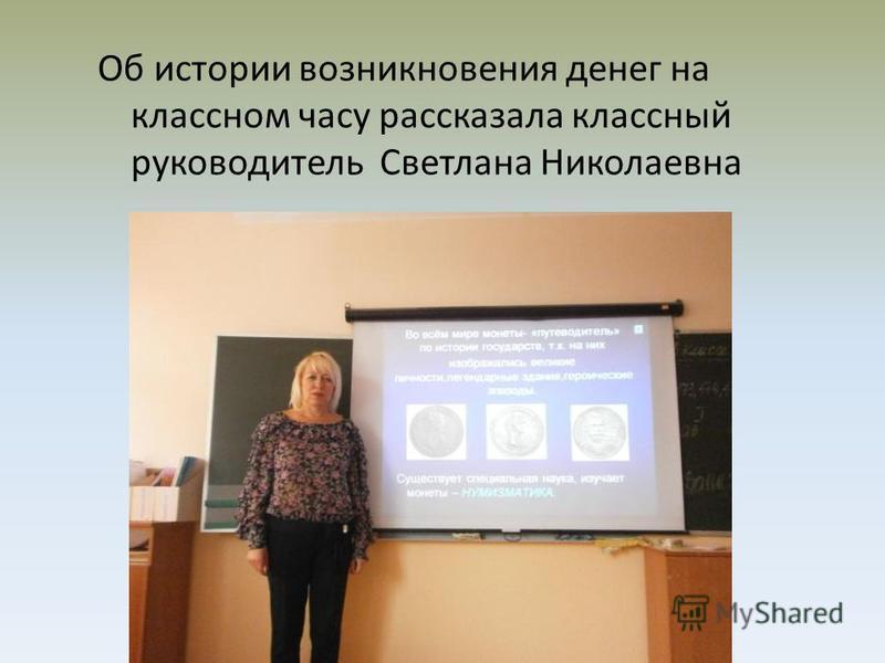 Об истории возникновения денег на классном часу рассказала классный руководитель Светлана Николаевна