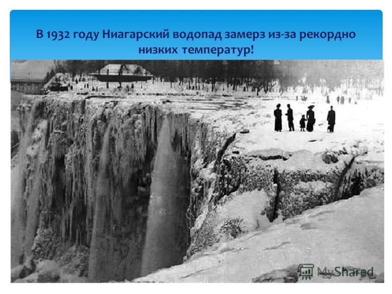 В 1932 году Ниагарский водопад замерз из-за рекордно низких температур!
