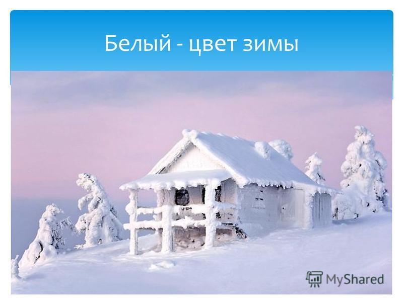 Белый - цвет зимы