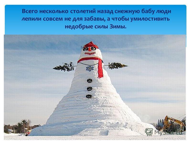 Всего несколько столетий назад снежную бабу люди лепили совсем не для забавы, а чтобы умилостивить недобрые силы Зимы.