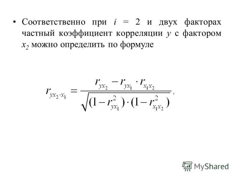 При двух факторах и i = 1 данная формула примет вид: