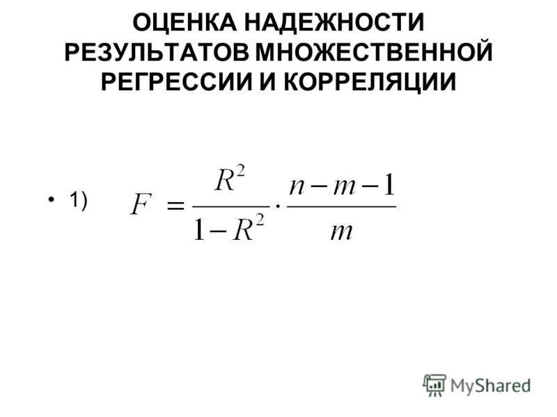 Соответственно при i = 2 и двух факторах частный коэффициент корреляции у с фактором х 2 можно определить по формуле