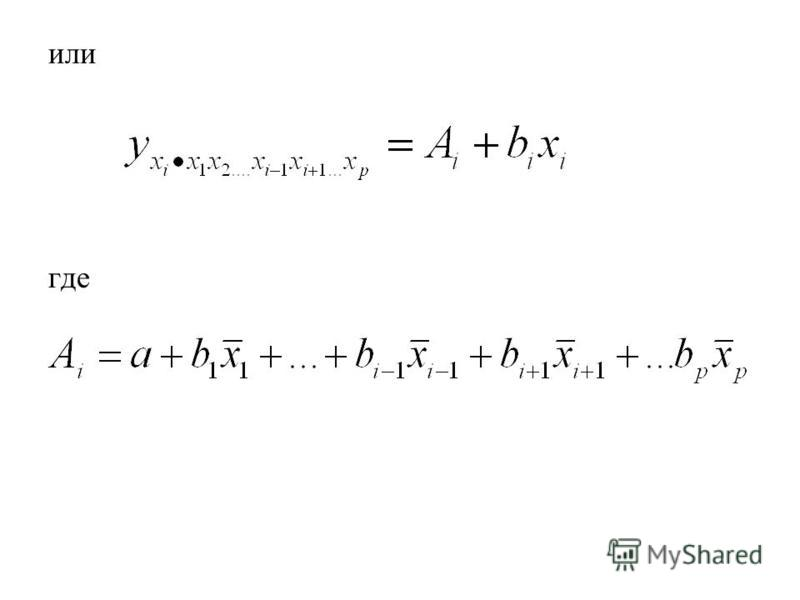 Частные уравнения регрессии имеют следующий вид: