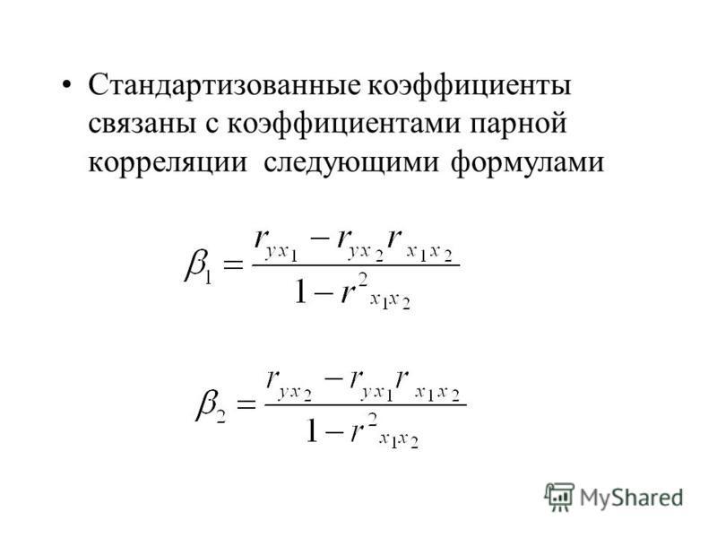 Лекция 4 множественная регрессия и корреляция. ( продолжение )