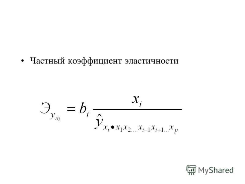 частные уравнения регрессии характеризуют изолированное влияние фактора на результат