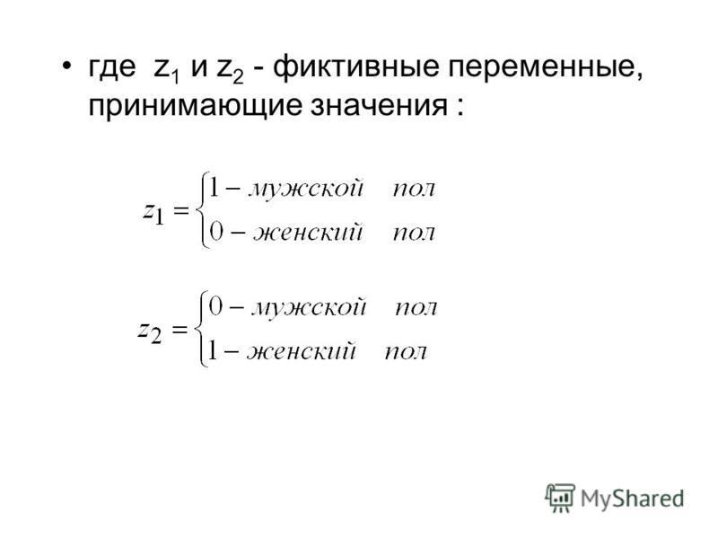 возможно построение общего уравнения регрессии с включением в него фактора пол в виде фиктивной переменной.