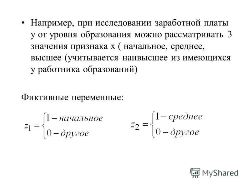 На практике количество фиктивных переменных в модели на 1 меньше чем число градаций признака.