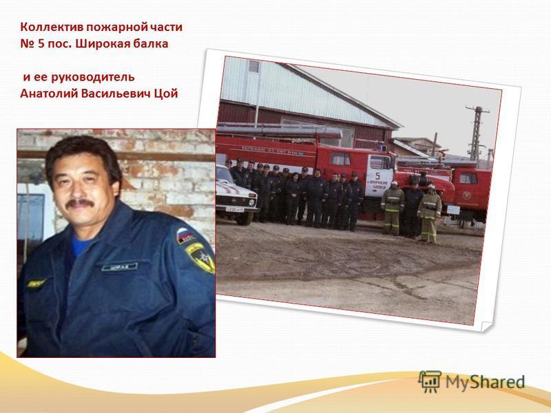 Коллектив пожарной части 5 пос. Широкая балка и ее руководитель Анатолий Васильевич Цой