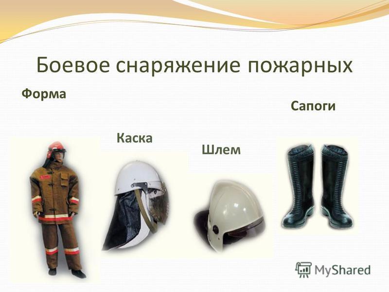 Боевое снаряжение пожарных Форма Сапоги Каска Шлем