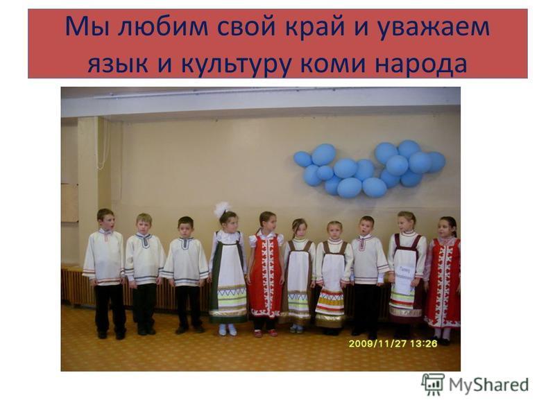 Мы любим свой край и уважаем язык и культуру коми народа