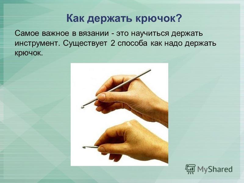 Как держать крючок? Самое важное в вязании - это научиться держать инструмент. Существует 2 способа как надо держать крючок.