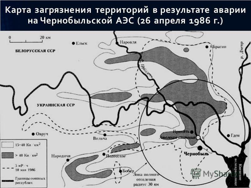 Карта загрязнения территорий в результате аварии на Чернобыльской АЭС (26 апреля 1986 г.)